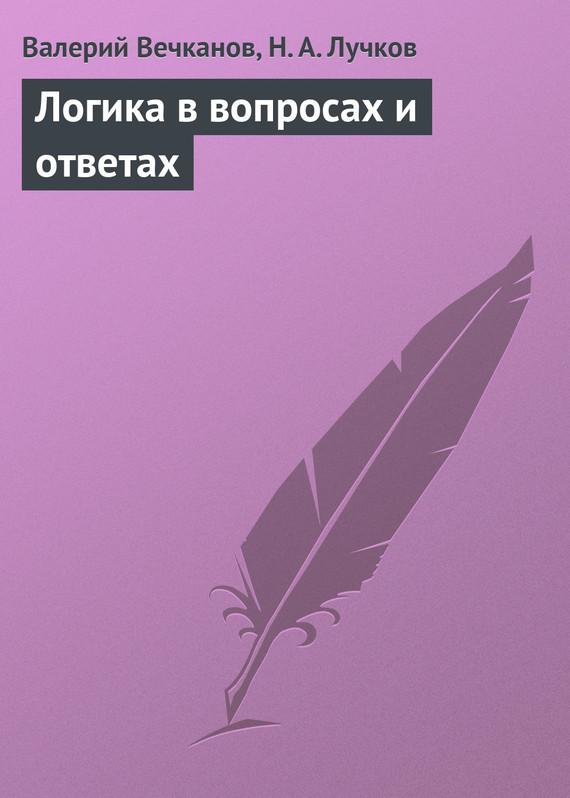 Валерий Вечканов Логика в вопросах и ответах уголовно исполнительное право в вопросах ответах и схемах учебное пособие
