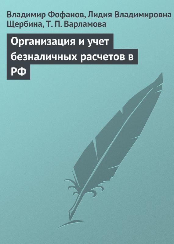 Организация и учет безналичных расчетов в РФ
