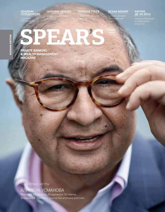 Spear's Russia. Private Banking & Wealth Management Magazine. №04/2015