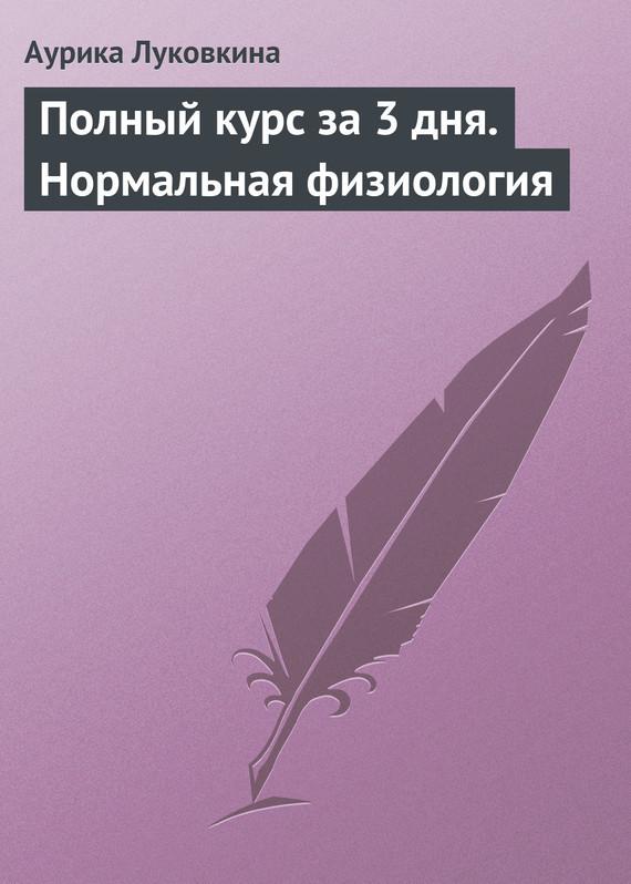 Первая страница издания 12/36/73/12367367.bin.dir/12367367.cover.jpg обложка