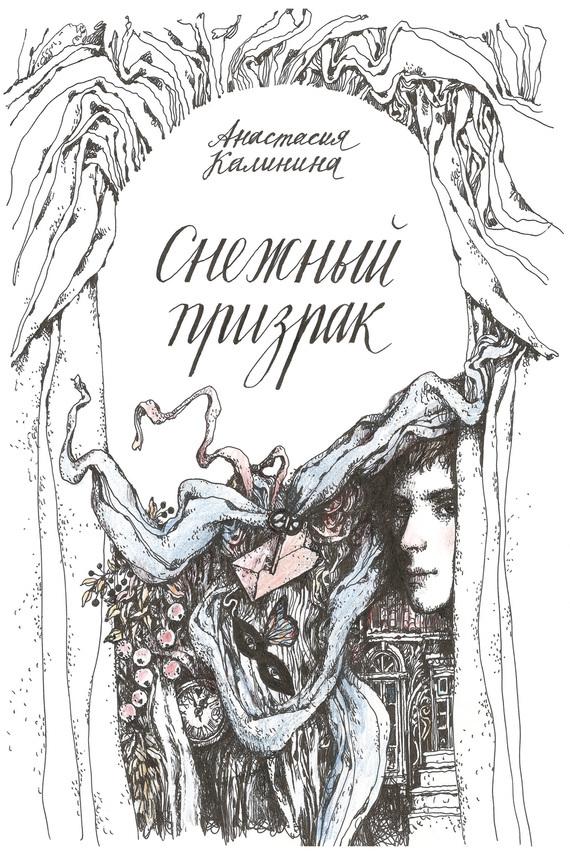 Обложка книги Снежный призрак, автор Калинина, Анастасия