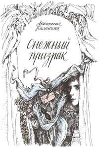 Калинина, Анастасия  - Снежный призрак