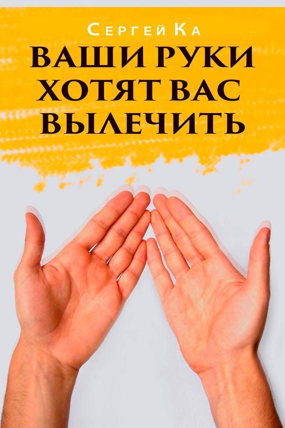 Ваши руки хотят вас вылечить