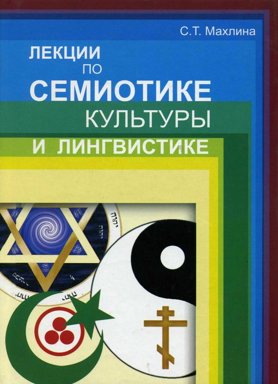 С. Т. Махлина Лекции по семиотике культуры и лингвистике шагал м об искусстве и культуре
