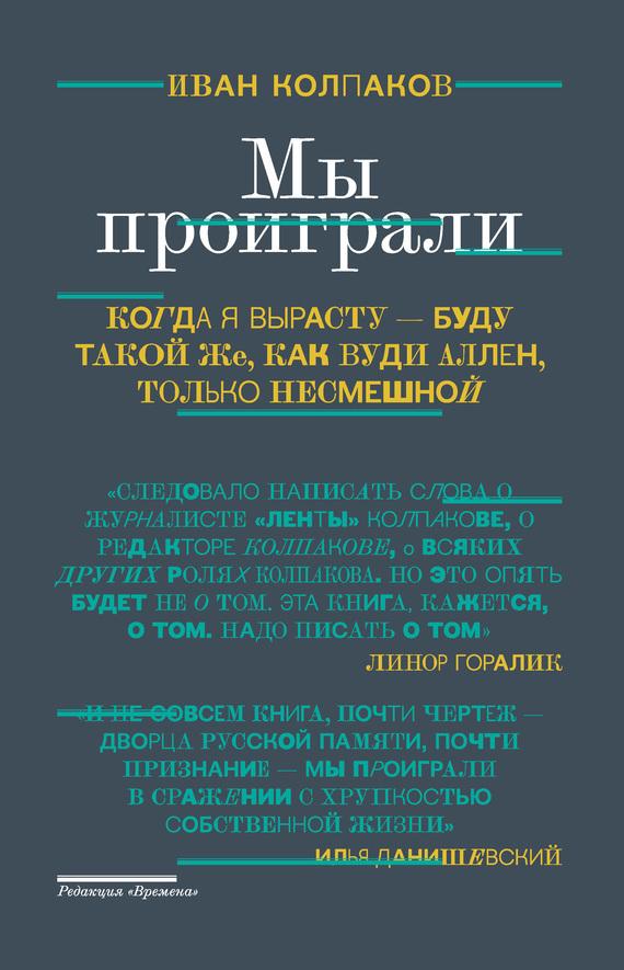 Иван Колпаков Мы проиграли! авто лифан в перми