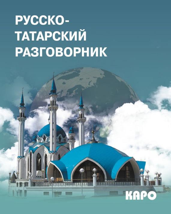 Отсутствует Русско-татарский разговорник шамил аляутдинов мир души на татарском языке рухи донья