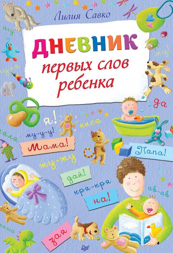Дневник первых слов ребенка