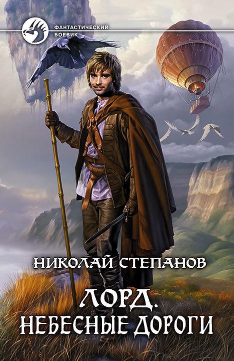 Николай Степанов Лорд. Небесные дороги