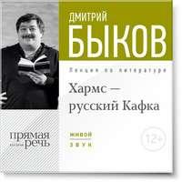 Быков, Дмитрий  - Лекция «Хармс – русский Кафка»