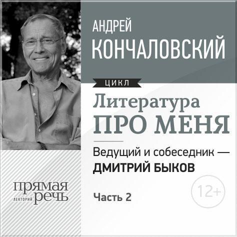 Андрей Сергеевич Кончаловский Литература про меня. Андрей Кончаловский. Встреча 2-я