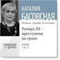 Басовская, Наталия  - Лекция «Ричард III – преступник на троне»