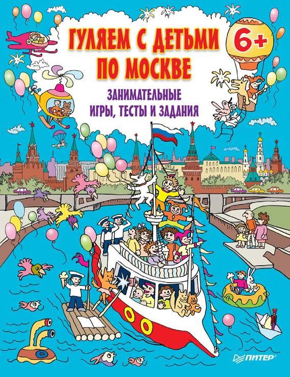 Отсутствует Гуляем с детьми по Москве. Занимательные игры, тесты и задания гурко ю феофанова о находилки прогулки гуляем с детьми по петербургу