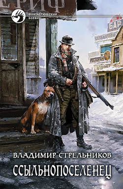 Обложка книги стрельников ссыльнопоселенец 2