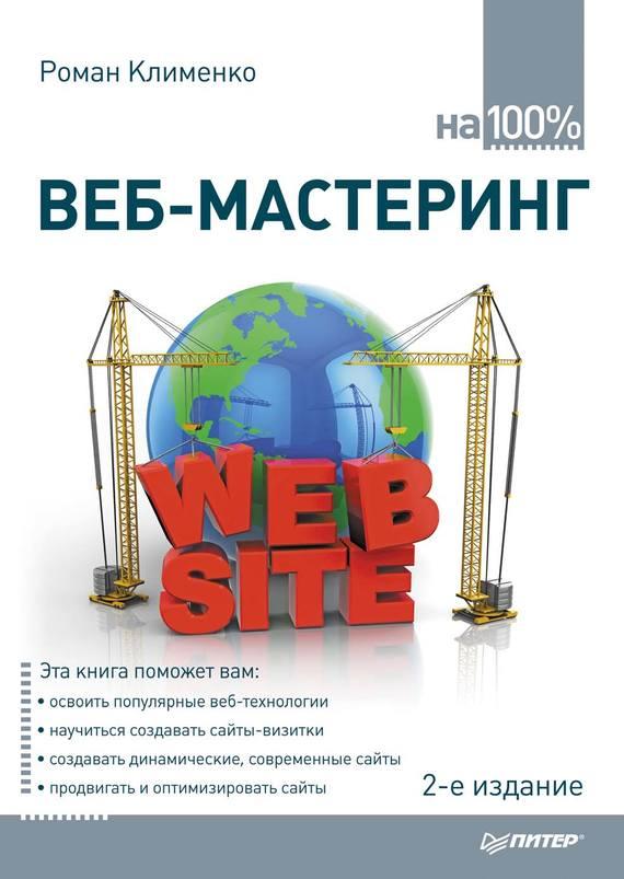 Роман Клименко Веб-мастеринг на 100% как готовые макеты для сайта