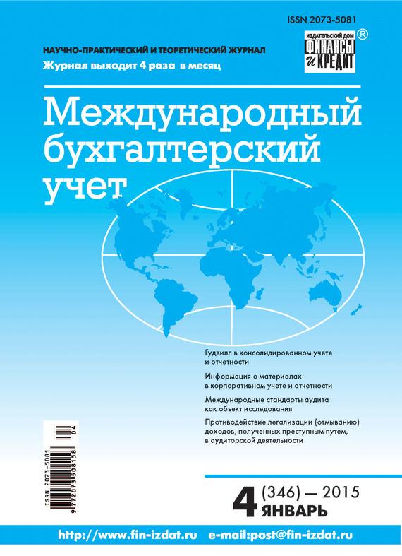 Отсутствует Международный бухгалтерский учет № 4 (346) 2015 а е суглобов международные стандарты аудита в регулировании аудиторской деятельности