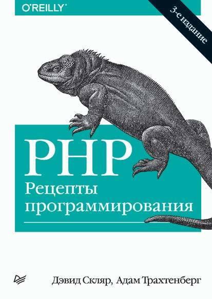 Дэвид Скляр PHP. Рецепты программирования (3-е издание) дэвид скляр php сборник рецептов