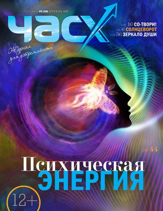 Час X. Журнал для устремленных. №2/2015
