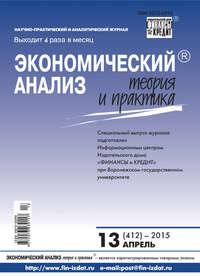 Отсутствует - Экономический анализ: теория и практика № 13 (412) 2015