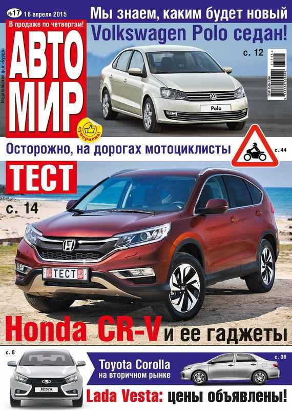 ИД «Бурда» АвтоМир №17/2015 отсутствует автомир 33 2017