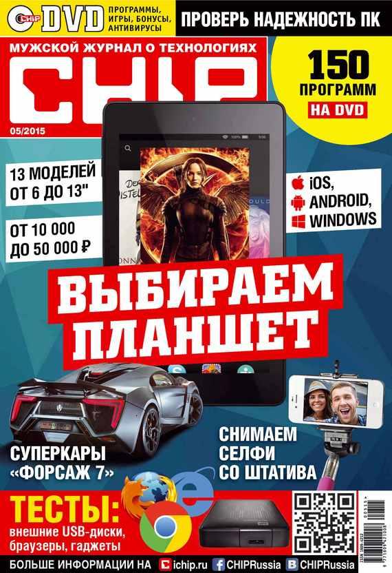 ИД «Бурда» CHIP. Журнал информационных технологий. №05/2015 ид бурда журнал новый дом 06 2015