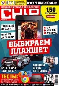 - CHIP. Журнал информационных технологий. №05/2015