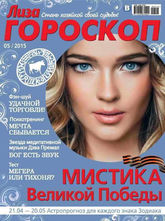 ИД «Бурда» Журнал «Лиза. Гороскоп» №05/2015 ид бурда журнал новый дом 06 2015