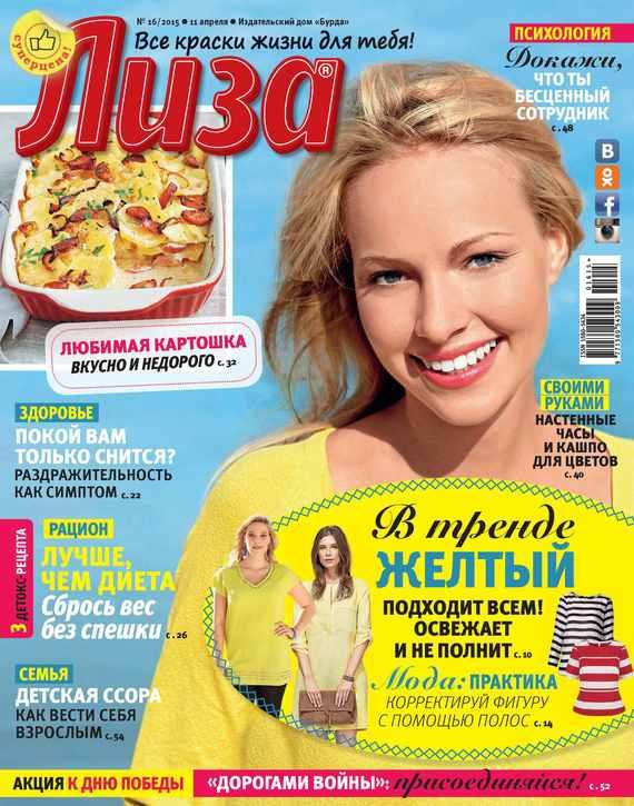 Журнал «Лиза» №16/2015
