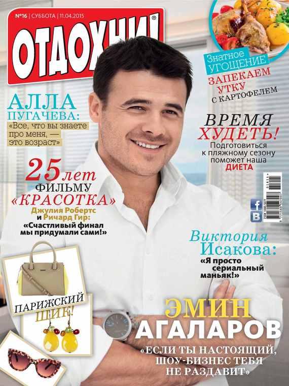 ИД «Бурда» Журнал «Отдохни!» №16/2015 ид бурда журнал тест драйв 16 17 2015
