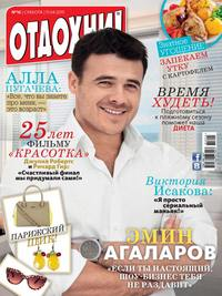 «Бурда», ИД  - Журнал «Отдохни!» №16/2015