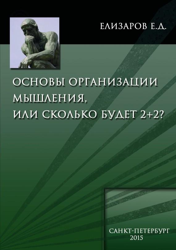 Евгений Елизаров Основы организации мышления, или Сколько будет 2+2 что можно в дьюти фри в домодедово