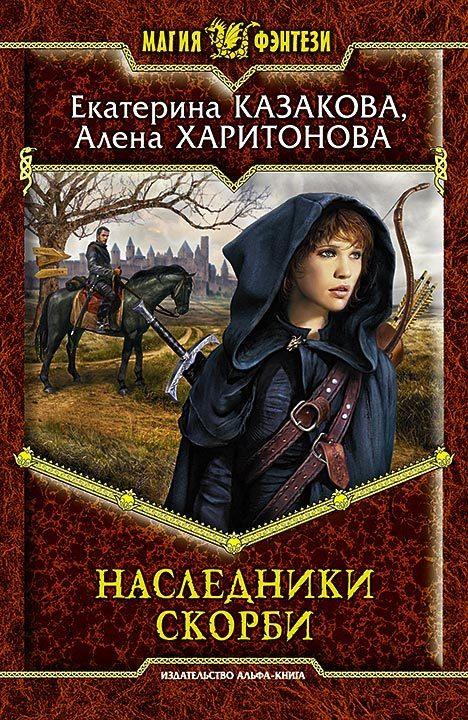 Обложка книги Наследники Скорби, автор Харитонова, Алёна