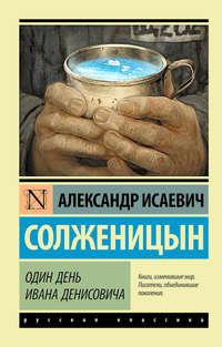 Солженицын, Александр  - Один день Ивана Денисовича (сборник)