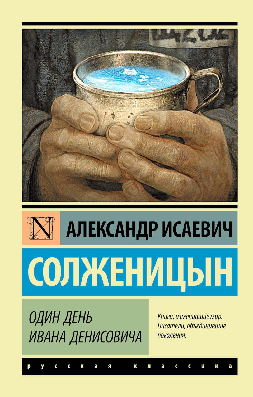 Александр солженицын матренин двор скачать fb2
