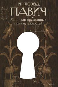 Павич, Милорад - Ящик для письменных принадлежностей