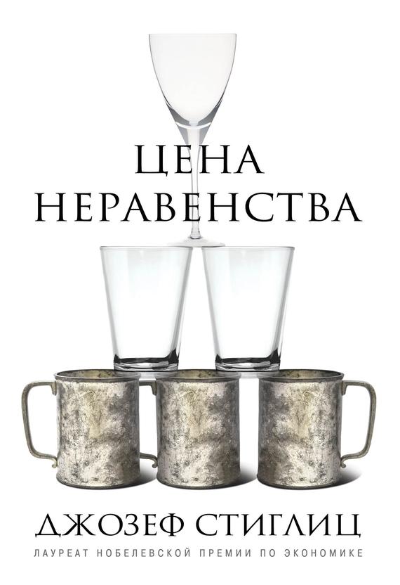 Джозеф Стиглиц бесплатно