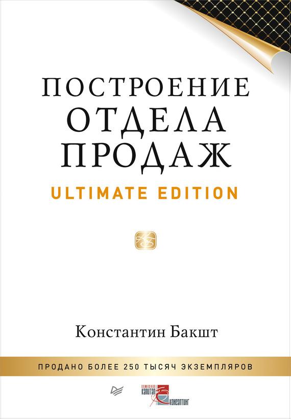 Константин Бакшт Построение отдела продаж. Ultimate Edition цена