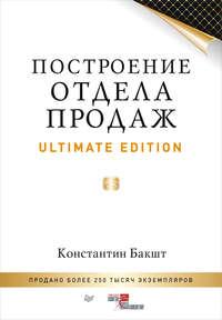 Бакшт, Константин  - Построение отдела продаж. Ultimate Edition