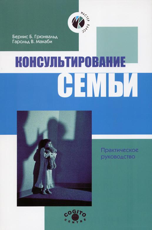 бесплатно скачать Бернис Грюнвальд интересная книга