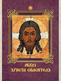 Отсутствует - Образ Христа Спасителя