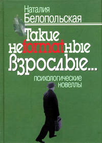 Белопольская, Наталия  - Такие неformatные взрослые… Психологические новеллы