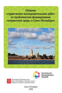 - Сборник студенческих исследовательских работ по проблематике формирования толерантной среды в Санкт-Петербурге