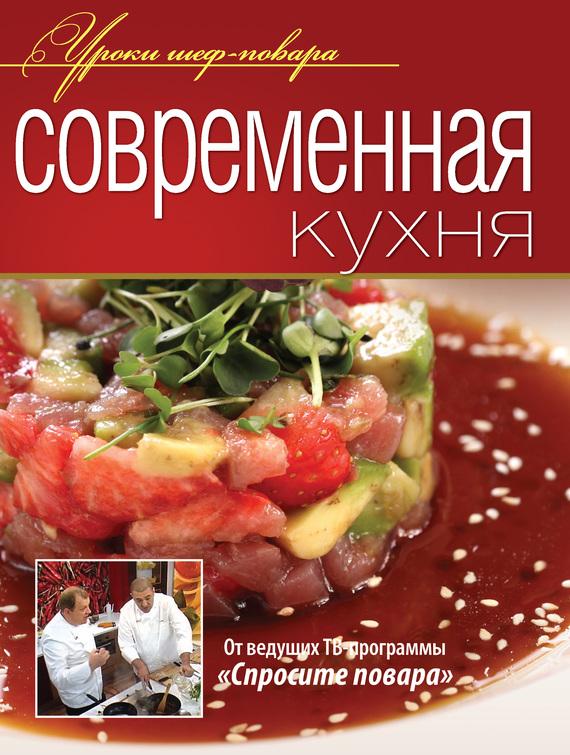 Коллектив авторов Современная кухня авторский коллектив великие российские актеры