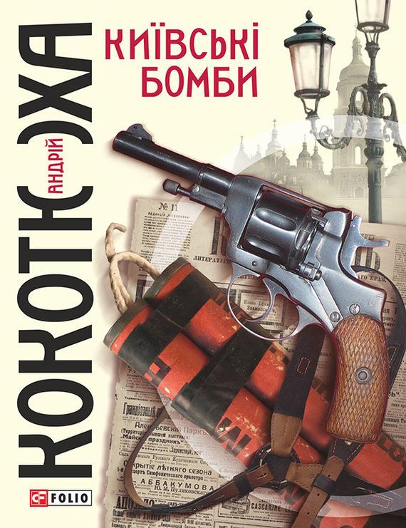 Андрій Кокотюха Київські бомби книгу лицарі та зброя