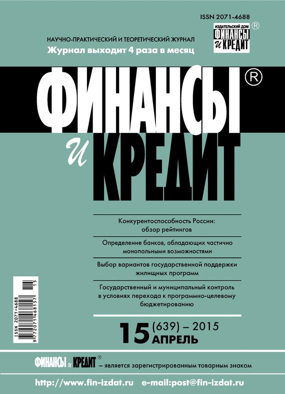 Финансы и Кредит № 15 (639) 2015