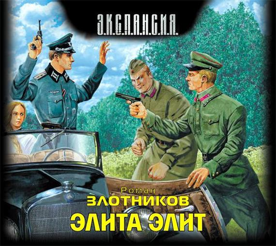 Роман Злотников Элита элит спецназ гру элита элит