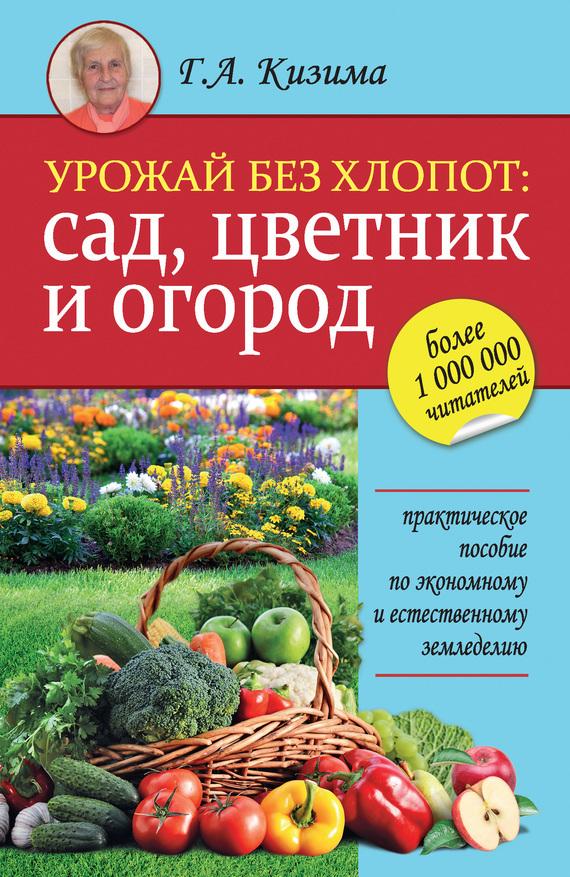 бесплатно Урожай без хлопот сад, цветник и огород Скачать Галина Кизима