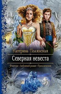 Полянская, Екатерина  - Северная невеста