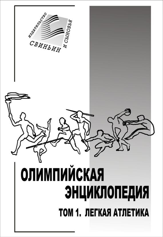 Олимпийская энциклопедия. Том 1. Легкая атлетика