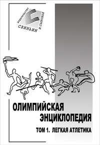 - Олимпийская энциклопедия. Том 1. Легкая атлетика