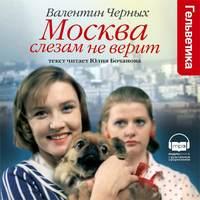 Валентин Константинович Черных - Москва слезам не верит